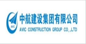 中航建设集团有限公司