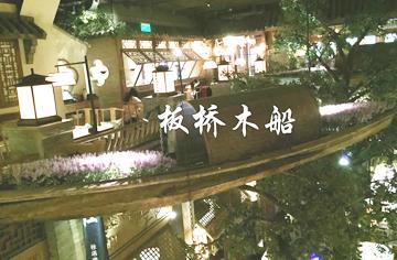 5米景观装饰木船
